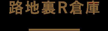 路地裏R倉庫